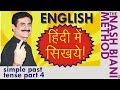 Nash Biani s English Aam Spoken English Through Hindi. Tenses Grammar. Speak English Fluently.1
