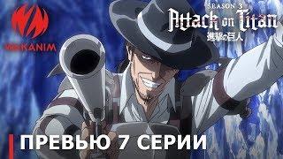 Атака титанов (3 сезон) | Разведкорпус против ликвидаторов [русский дубляж]