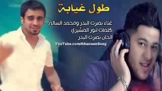 طول غيابي نصرت البدر ومحمد السالم 2013   -غسان الشمري