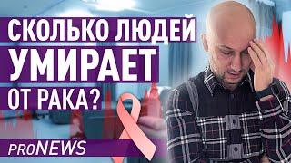 Сколько людей умирает от рака. Рак 4 февраля - Всемирный день борьбы с онкологическими заболеваниями
