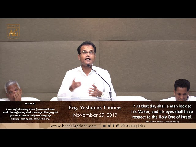Evg. Yeshudas Thomas | Psalms 115 Malayalam Sermon | 29 November 2019