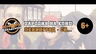 Оригинальная пародия на клип Ленинград - Си... (цензура)