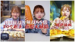 【大胃王余多多】#抖音合集 2分钟吃完20个包子,挑战55倍的火腿肠|大胃王挑战丨MUKBANG Competitive Eater Challenge Eating Show 大食い