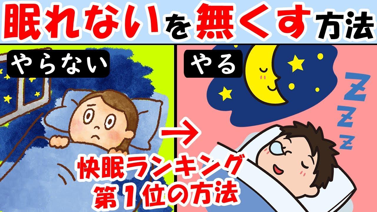 寝れ ない 時 の 対処 法