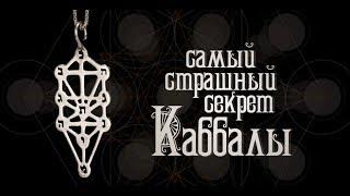 Каббала в эфире! Директор Духовного центра Каббала в г. Москва, Дубовис Йуда!