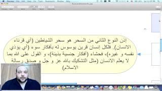 علاج السحر فى اٌقل من ثلاث دقائق بهدى القرآن