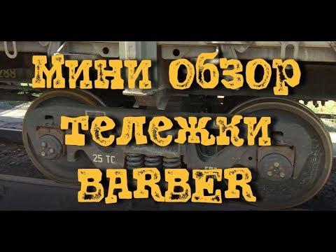 Обзор грузовой тележки BARBER S-2-R. Модель 18-9855