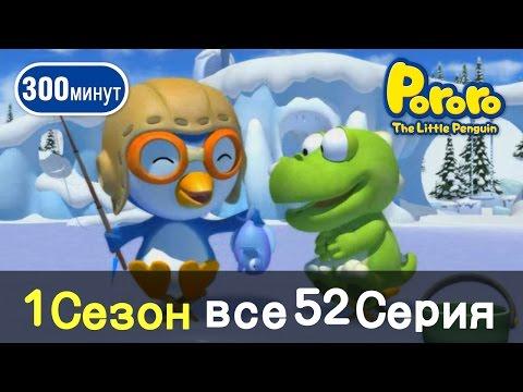 Поророро мультфильм смотреть все серии подряд