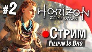 МЫ ИЗБРАННЫЕ! УБИЙСТВО ГИГАНТСКОГО БИОРОБОТА С ПОМОЩЬЮ ЛУКА! - Horizon: Zero Dawn Прохождение #2