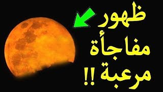 معجزة نبوية أول صورة لكسوف الشمس من على سطح القمر