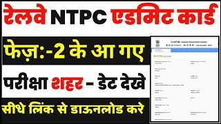rrb ntpc admit card 2020 || rrb ntpc 2nd phase admit card || rrb ntpc 2nd phase exam date 2021