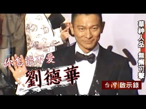 你怎能不愛劉德華-1030112 - 台灣啟示錄
