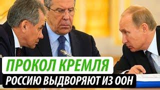 Прокол Кремля. Россию выдворяют из ООН