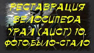 Реставрация велосипеда Урал Аист 10 Фото Было Стало