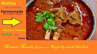 Mutton Curry Recipe   मटन मसाला   Homemade Restaurants Style by aarti kitchen