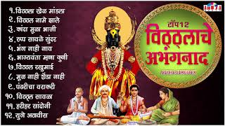 TOP 12 Marathi Abhang | विठ्ठलाचे अभंगनाद | मराठी अभंग गीते | Audio Jukebox
