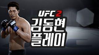 UFC2 김동현을 발견하고 플레이 해 보았다 : [우왁굳]