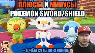 Обзор Pokemon Sword/Shield и в чём вообще суть игр серии Pokemon