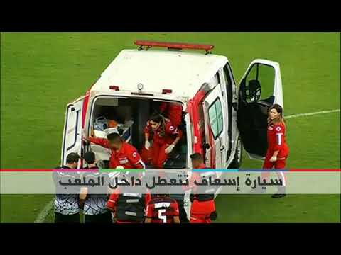 بي_بي_سي_ترندينغ: سيارة إسعاف تتعطل في مباراة كرة قدم في البرازيل  - نشر قبل 29 دقيقة
