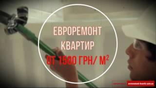 РЕМОНТ квартир, домов, коттеджей в Киеве | www.evroremont-kvartir.com.ua(, 2016-11-05T11:42:06.000Z)