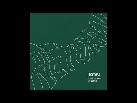 IKON - 고무줄다리기 (Rubber Band) [MP3 Audio] [Digital Single]