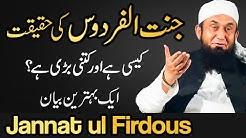 Molana Tariq Jameel Latest Bayan 6 May 2021 The Reality of Paradise Jannat ul Firdous