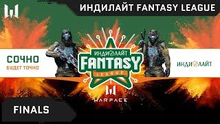 Индилайт Fantasy League. Final day