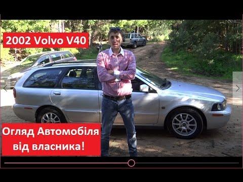Volvo V40 2002р. Огляд Авто від власника Вольво 40