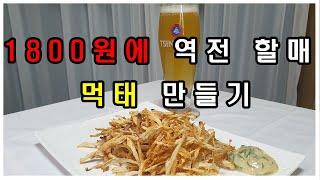 집에서 술집 먹태 만들기/황태/마른안주/역전할매