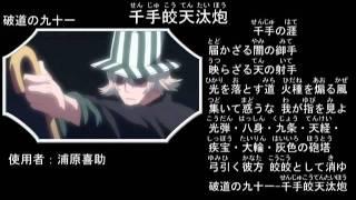 大好きな呪文 第3弾/BLEACH詠唱集