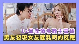 Repeat youtube video 12星座男友發現女友隆乳時的反應?