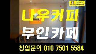 나우커피무인카페 7호점 김해삼문점. 김해시 대청로235…