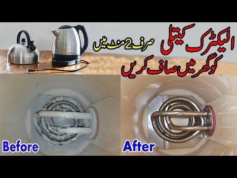 How to clean Electric kettle   ever best method in Urdu/Hindi