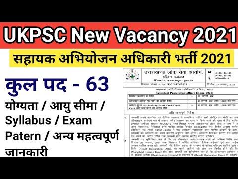 UKPSC New Vacancy 2021 | सहायक अभियोजन अधिकारी विज्ञप्ति जारी | Uttarakhand Govt job 2021