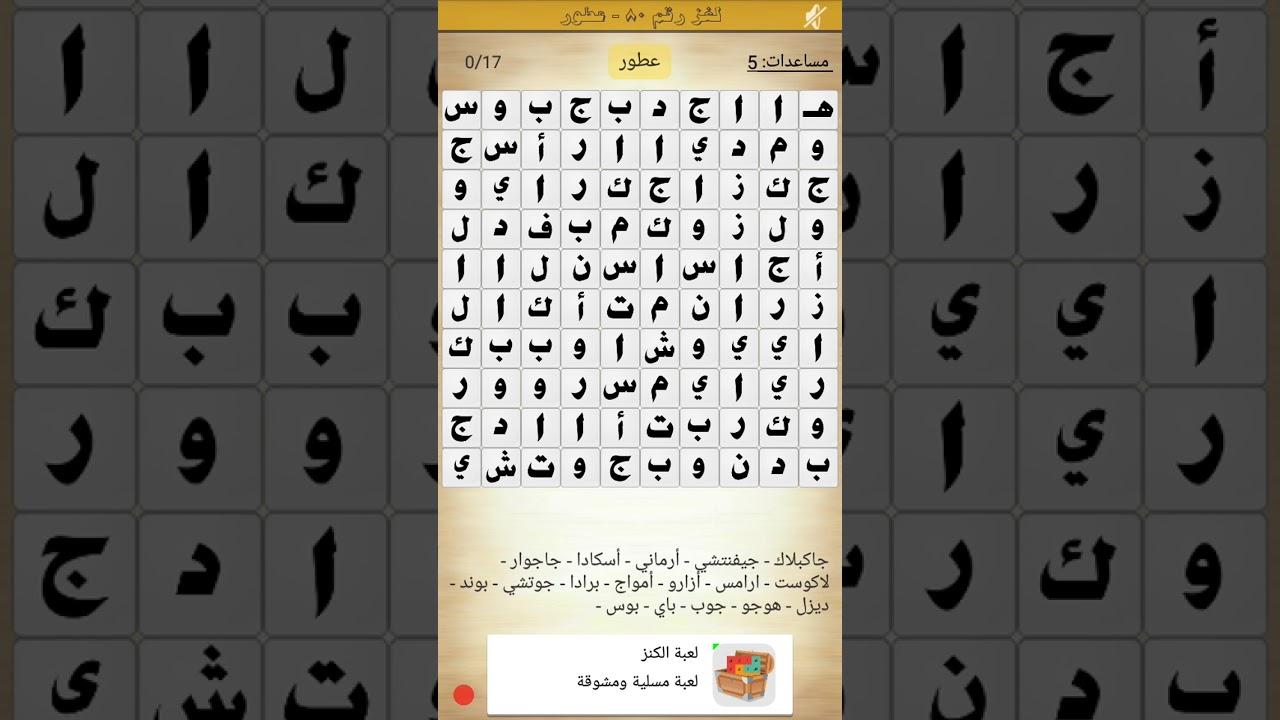 لغز 80 عطور كلمة السر هي من العطور المشهورة مكونة من 7 حروف
