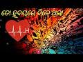 Kemiti bhulibi se abhula dina /by/(human sagar) 30 second brocken status song and lyrics