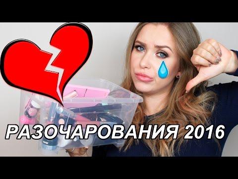 КОСМЕТИЧЕСКИЕ РАЗОЧАРОВАНИЯ 2016!
