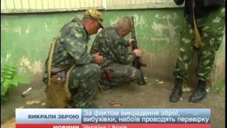 У Донецьку терористи викрали зброю підрозділу