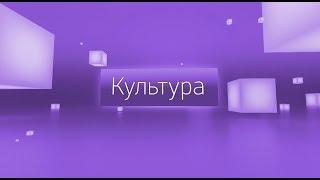 «Новости культуры» с Верой Климановой. Программа от 23 февраля 2019 года.