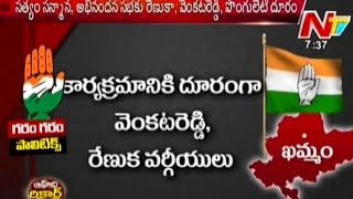 Group Politics in Khammam Congress Party - Off The Record