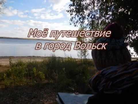 Мое путешествие в город Вольск