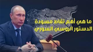 دستور سوري بصناعة روسية يؤسس لنظام طائفي وهوية ملتبسة