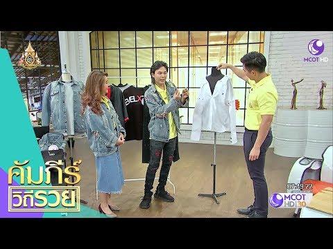 """เปิดคัมภีร์สู่ความสำเร็จ เสื้อผ้าแบรนด์ไทยที่กำลังเป็นที่นิยม """"LEVEL X"""" - วันที่ 25 Apr 2019"""