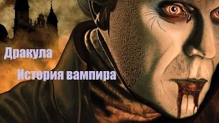Дракула. История вампира