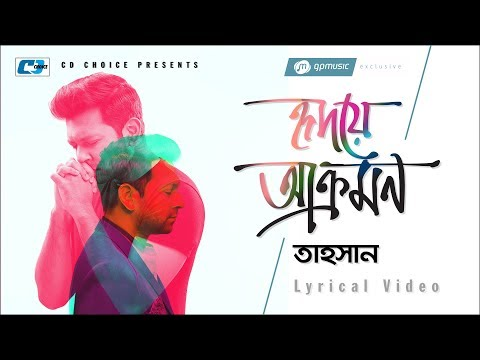 Hridoye Akromon | Tahsan | Lyrical Video | Obhiman Amar | Bangla New Song 2017