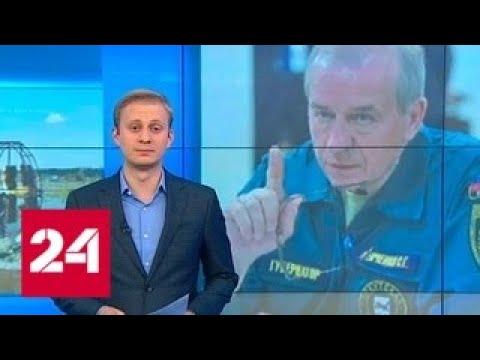 Пока Иркутская область тонула, губернатор отсутствовал - Россия 24