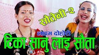 टिका सानु को छोरी भयको खुलसा,New Live Dohori।मायाले मार्यो।Tika Sanu&Tara Thapa