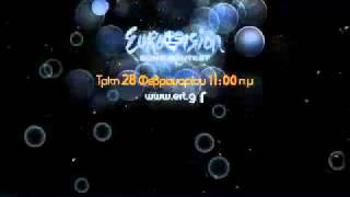 eurovision 2012 spot feb