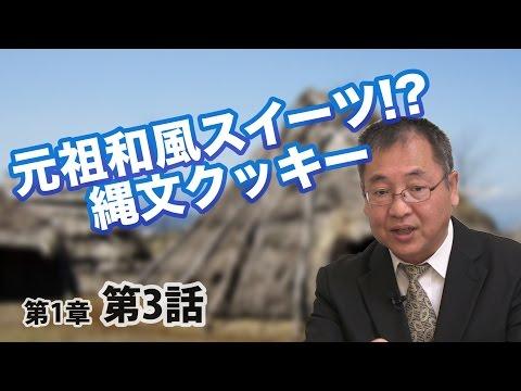 #3 (日本の歴史 1-3) 元祖和風スイーツ!? 縄文クッキー 〜縄文「文明」を探る〜