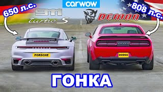 Dodge Challenger Demon против Porsche 911 Turbo S - ГОНКА